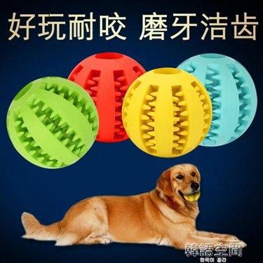 【免運】寵物玩具狗狗玩具橡膠球大狗耐咬玩具狗咬球泰迪金毛玩具磨牙玩具  喜迎新春 全館8.5折起