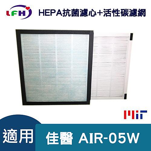【LFH HEPA抗菌濾心+4片活性碳前置濾網】適用佳醫 超淨 AIR-05W HEPA-05清淨機