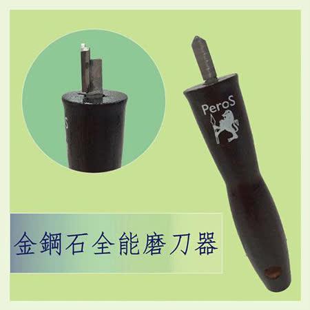 魔特萊 第3代金鋼石全能鑽石鋼木柄磨刀器 (小黑磨刀器1入)