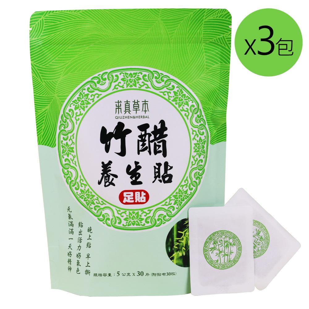 求真草本 竹醋養身貼3包(30片/包)