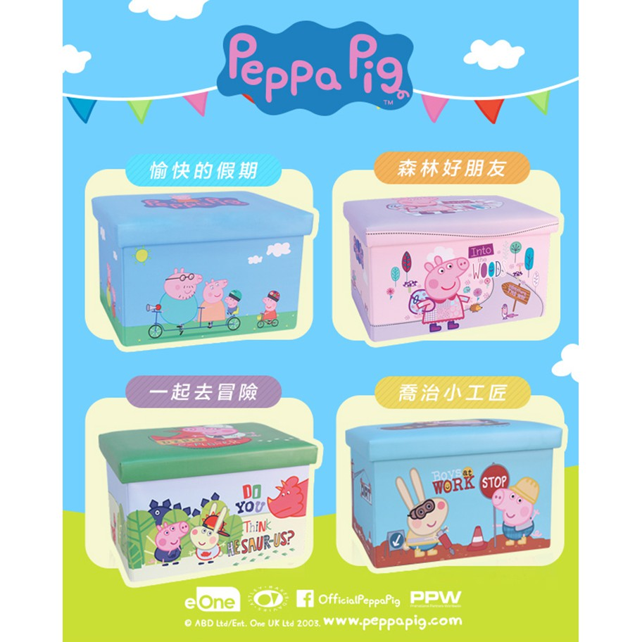 YoDa peppa pig 佩佩豬收納箱(4款可選)