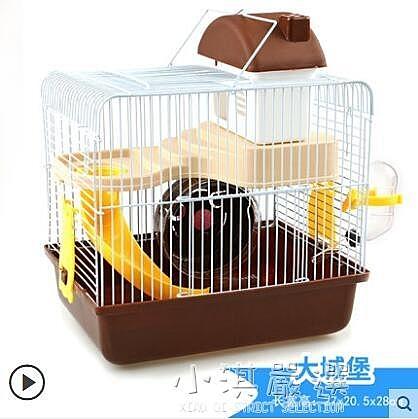 倉鼠籠子金絲熊超大別墅倉鼠用品基礎籠套餐齊全雙層別墅城堡CY『小淇嚴選』