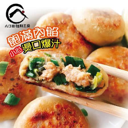 八口田麵點工坊 爆汁蔥肉餡餅2包組 (30顆/包)