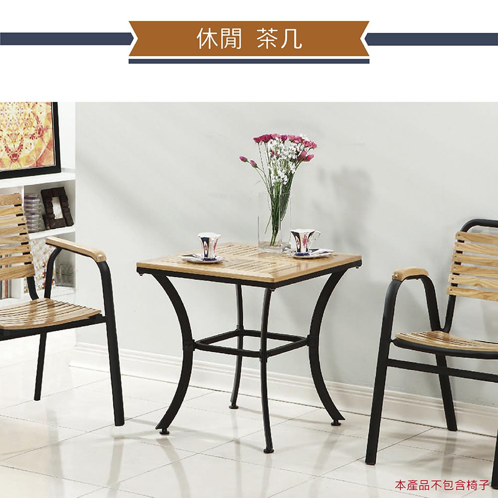 IHouse-802 戶外休閒2尺四方桌