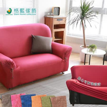 格藍傢飾 和風綿柔仿布紋沙發套 1人座