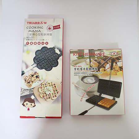 三箭牌 鬆餅烤盤超值組(心型鬆餅+方形厚片鬆餅) WY-011+WY-018