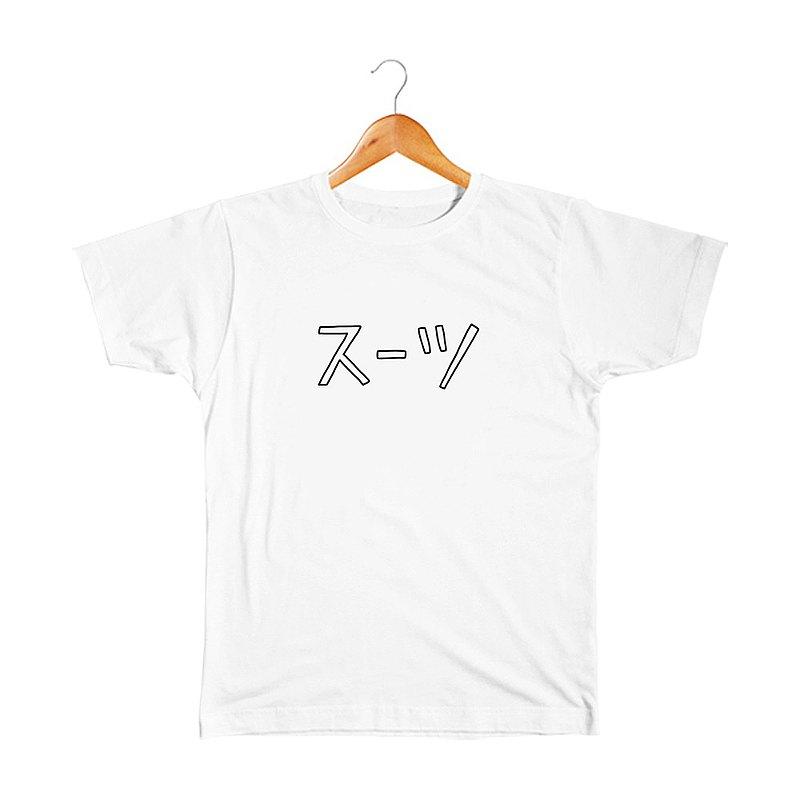 Suit T恤
