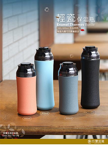輕瓷保溫瓶 (300ml) 保溫保冷杯 隨身杯 外出杯 環保杯 茶杯 隔熱水杯 防漏水杯 現貨
