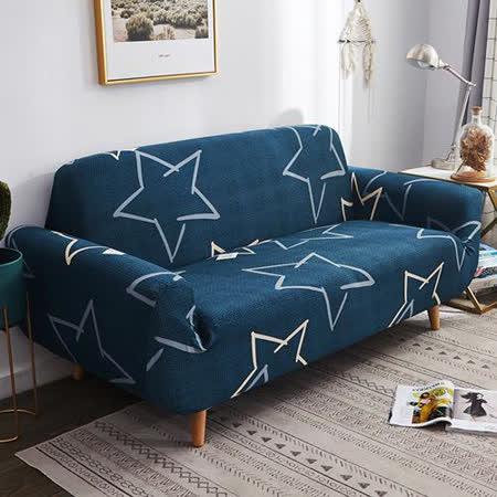 歐卓拉 星願彈性沙發套- 3人坐