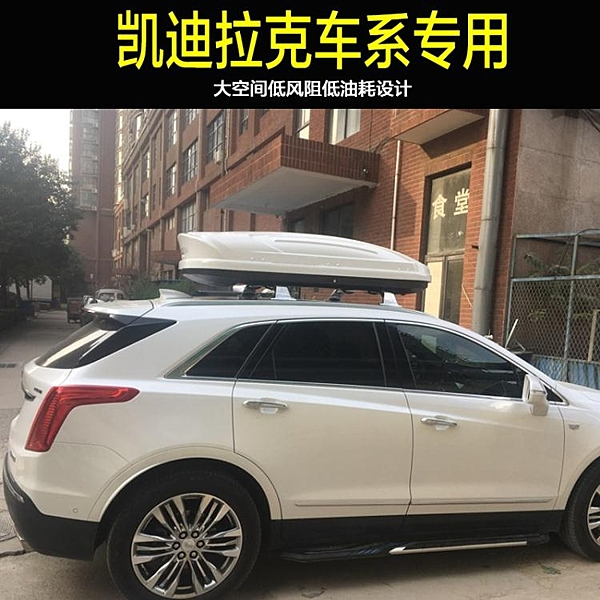 專用于Cadillac凱迪拉克XT4XT5車頂行李箱ATSL XTS SRX SUV車載旅行儲物箱 【快速】