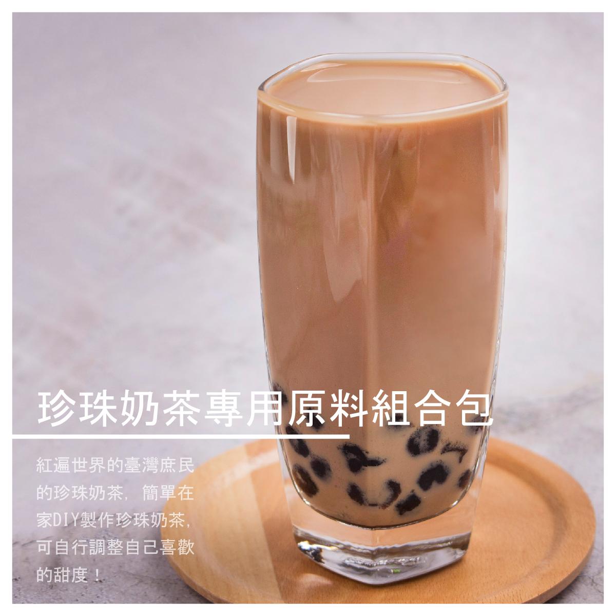 【九洲國際食品】珍珠奶茶專用原料組合包 /組