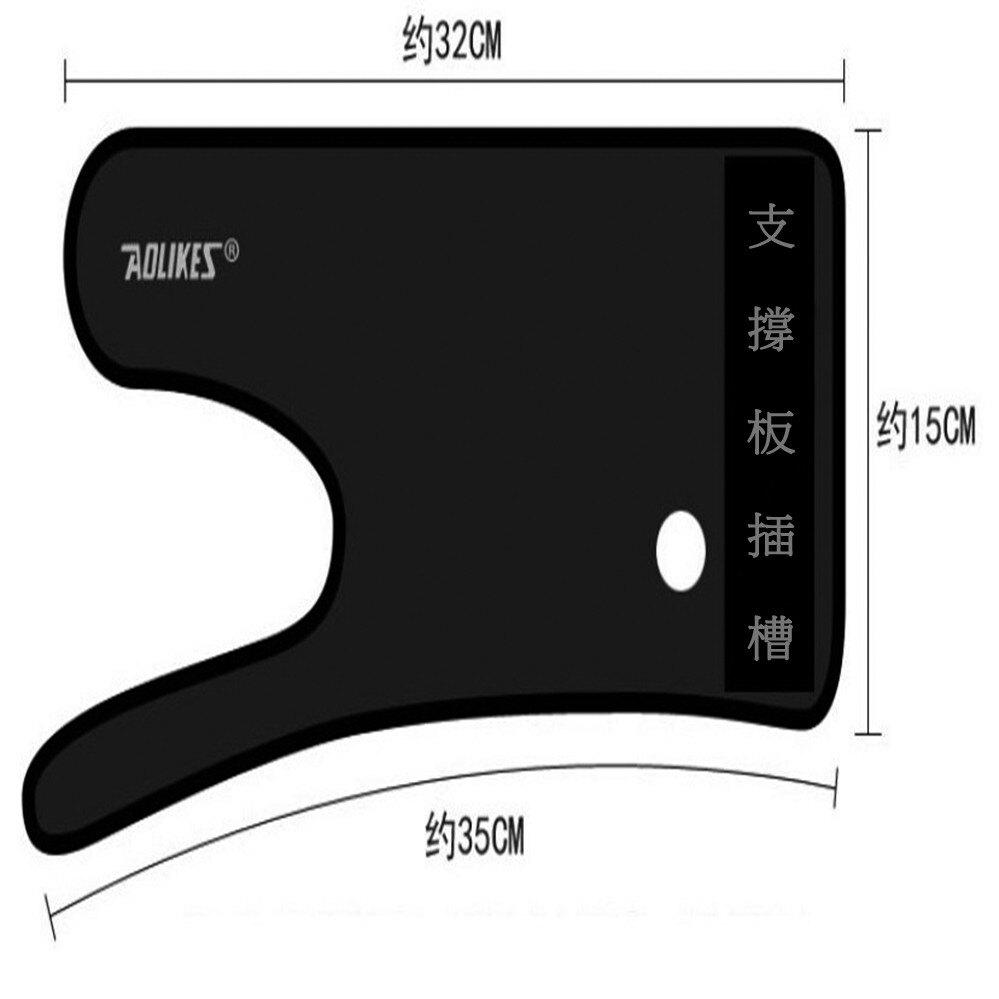 AOLIKES 運動護腕 鋼板護手掌手托固定防護 可拆卸調護