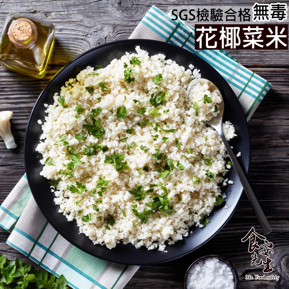 食安先生 無毒鮮凍白花椰米- 500公克/包 花椰菜飯 減醣 生酮