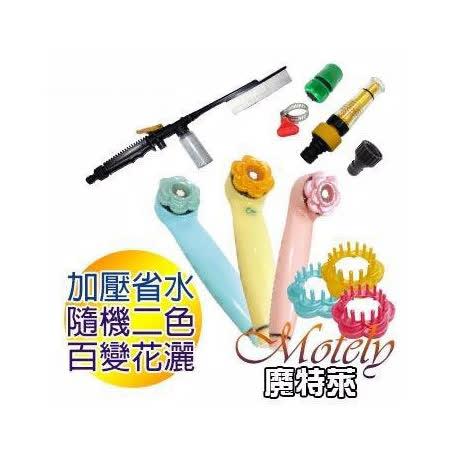 魔特萊Motely spa負離子加壓百變花灑省水蓮蓬頭 2014-台灣製造