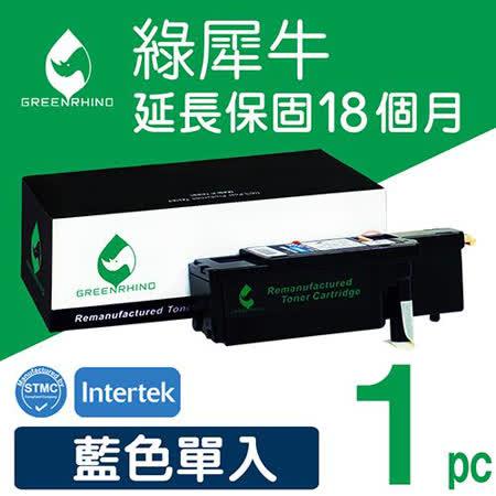 Greenrhino 綠犀牛 for Fuji Xerox DocuPrint CP105b / CP205 / CM205 (CT201592) 藍色環保碳粉匣 CT201592