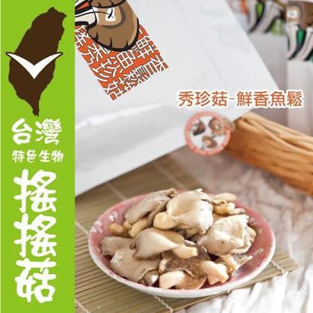 搖搖菇. 魚鬆秀珍菇酥+咖哩香菇腳(各一包,共兩包) EE0510055