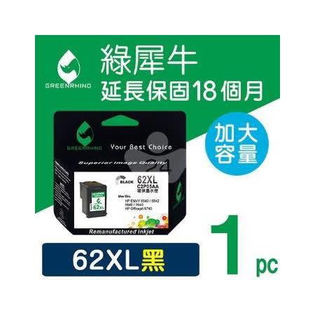 Greenrhino 綠犀牛 for HP NO.62XL (C2P05AA) 黑色高容量環保墨水匣 C2P05AA