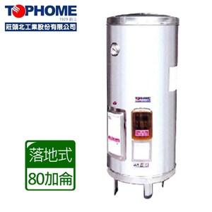【莊頭北工業】儲水式電熱水器 80加侖-TE80220V