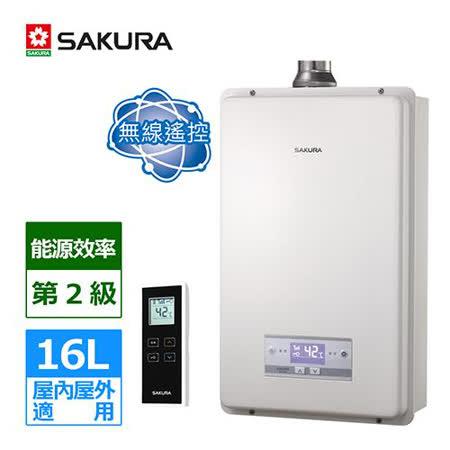 櫻花SAKURA 無線遙控數位恆溫熱水器 SH-1625 LPG/NG (含北北基基本安裝)