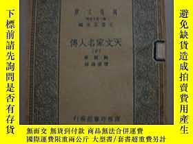 二手書博民逛書店罕見天文家名人傳【中,下】14673 王雲五 商務印書館 出版1