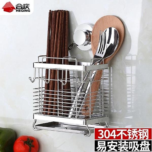 筷籠 不銹鋼掛式收納盒架廚房家用多功能瀝水筷籠防霉桶筷筒籠子 萬寶屋