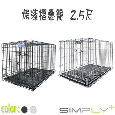 SIMPLY PLUS 烤漆摺疊籠 2.5尺-黑色SP-DMM1-30/銀色SP-DMM2-30共兩色 X 1