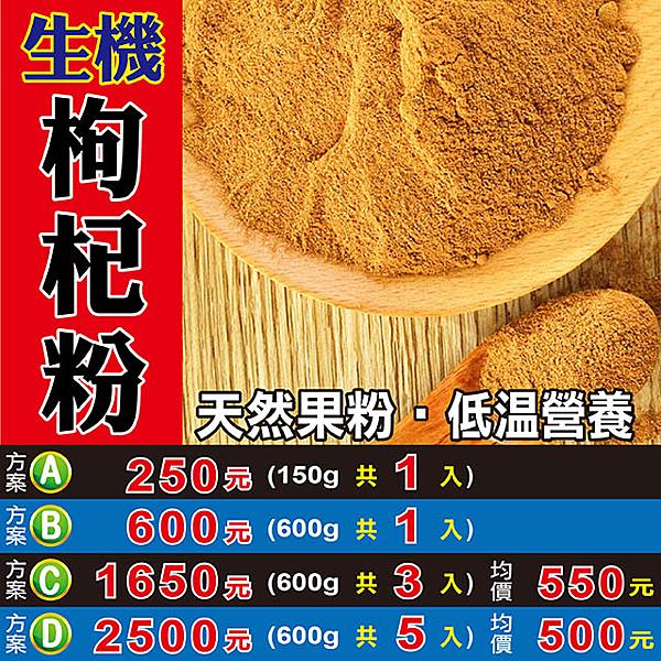 L1D017【生機▪枸杞粉】►均價【500元/斤/600g】►共(5斤/3000g)║天然純粉▪生機低溫養生粉