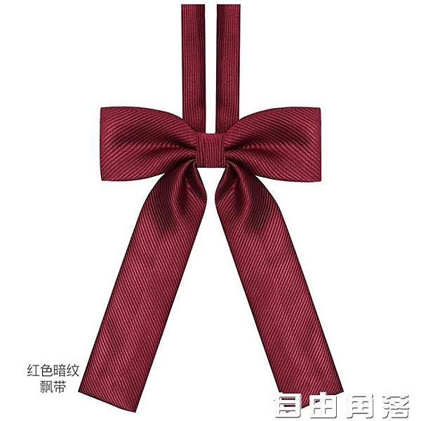 日系紅黑藍領結領繩女領花學院風飄帶免打jk領結女系帶蝴蝶結領帶 自由角落