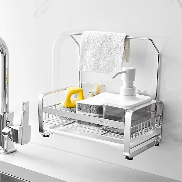 廚房免打孔水槽放抹布置物架海綿瀝水架水龍頭收納水池洗碗布掛籃