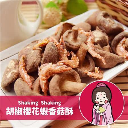 搖搖菇. 黑胡椒櫻花蝦香菇酥(70g/包,共兩包) EE0510056