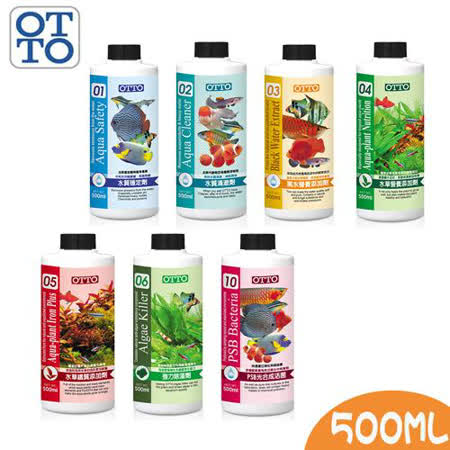 OTTO 奧圖 水質添加劑-7種水質劑 500ml X2
