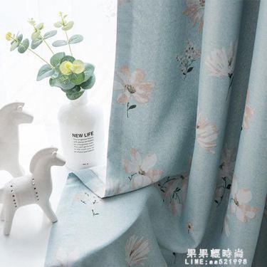 窗簾 窗簾成品簡約現代全遮光清新客廳臥室韓式田園美式鄉村北歐風格