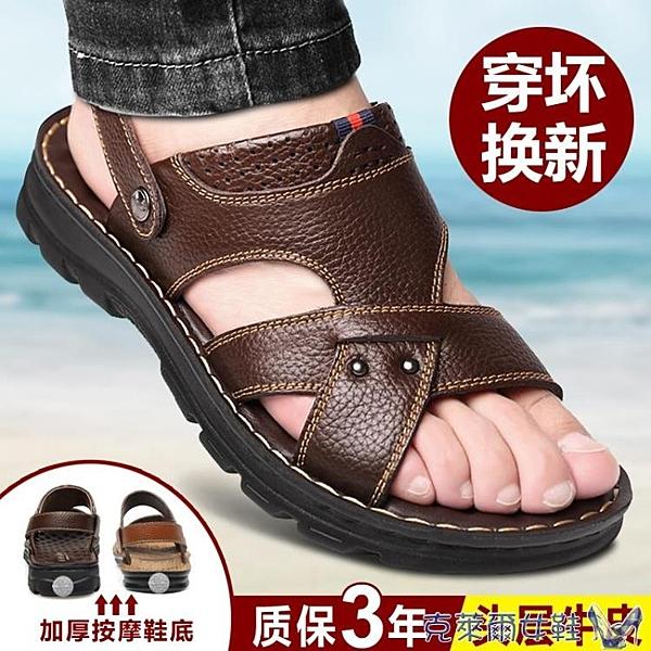 男士真皮涼鞋2021新款夏季外穿沙灘鞋厚底防滑軟底爸爸休閒拖鞋男 快速出貨