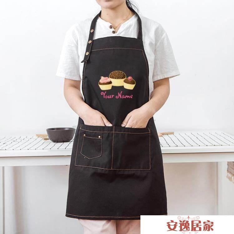 中餐廳圍裙西點幼兒園DIY體驗蛋糕烘焙店點心訂製logo印字工作服 安逸居家