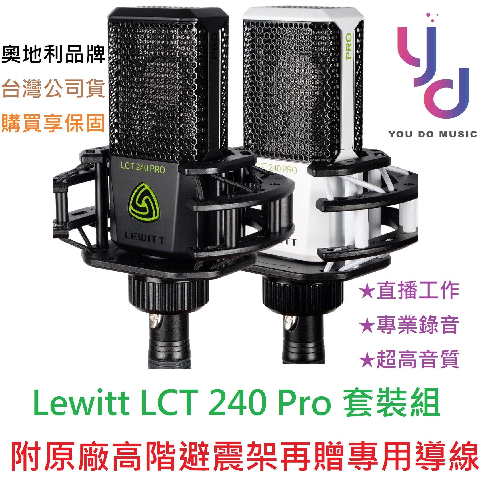 現貨免運 贈導線 原廠避震架 Lewitt LCT 240 Pro Value pack 電容式 麥克風 錄音 直播