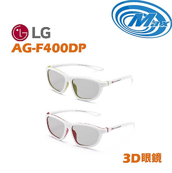 《麥士音響》 【有現貨】LG樂金 3D眼鏡 AG-F400DP