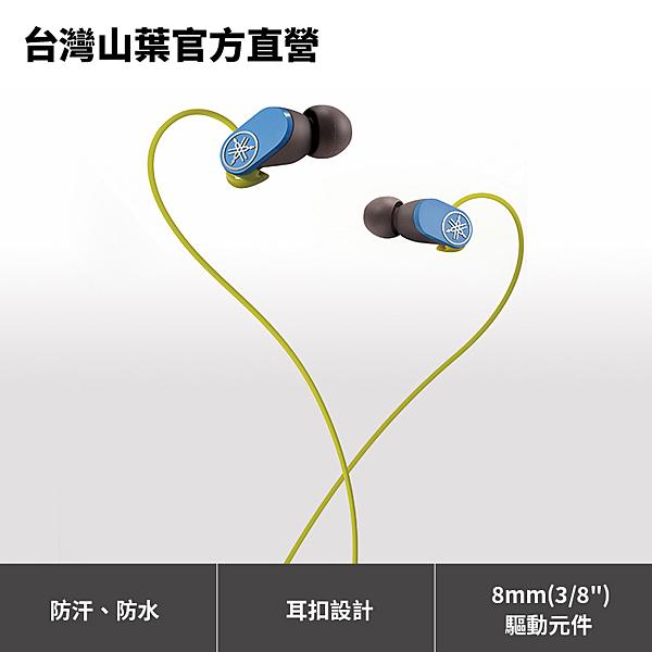 Yamaha EPH-RS01 耳道式耳機