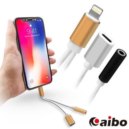 支援iOS11 Lightning 8Pin 一分二 音源充電轉接線 (3.5mm+8Pin)
