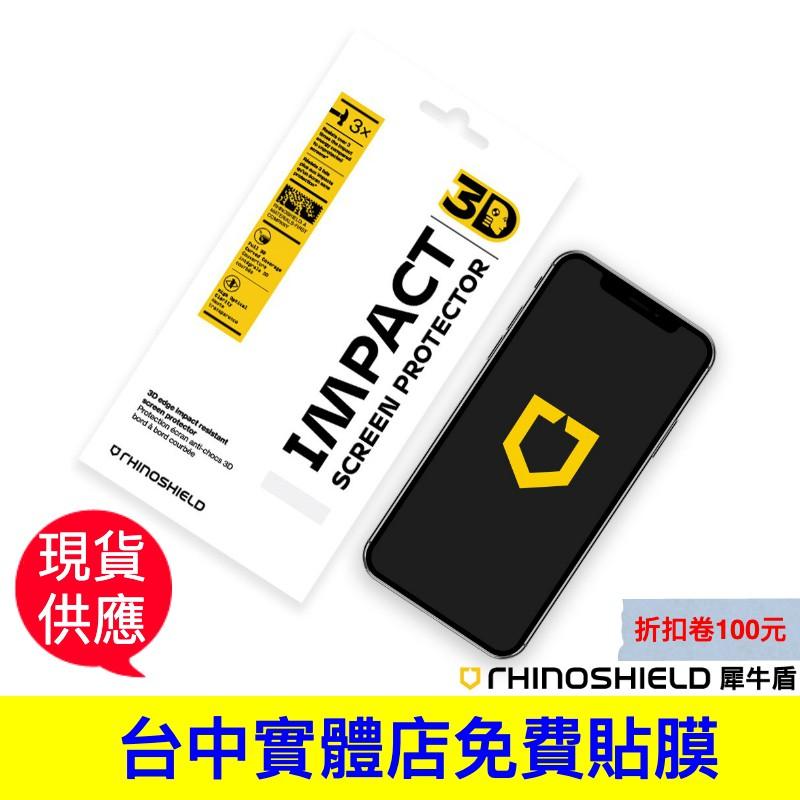 犀牛盾 3D壯撞貼 滿版 疏油疏水 iPhone X/Xs/XR/11 Pro/11 Pro Max