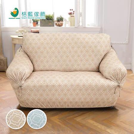 格藍傢飾 雅室彈性沙發套 1人座