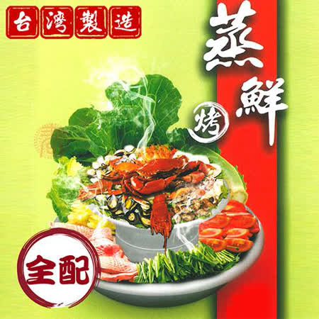 派樂 蒸鮮霸王鍋 (食品級304不鏽鋼全配6件組)