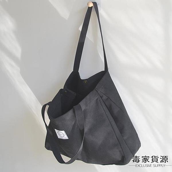 大容量帆布包購物袋休閒文藝側背包女托特大包手提百搭【毒家貨源】
