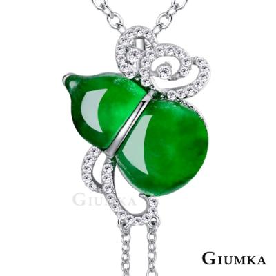 GIUMKA半寶等級葫蘆翡翠玉項鍊 精鍍正白K 母親節推薦