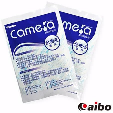 aibo CAMERA萬用乾燥劑(台灣製造) -2包/組