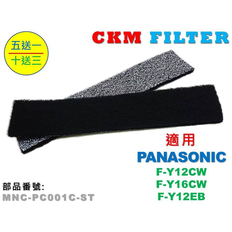 適用 國際牌 PANASONIC 除濕機 抗菌 抗敏 除塵 除臭 濾網 F-Y12CW F-Y16CW F-Y12EB