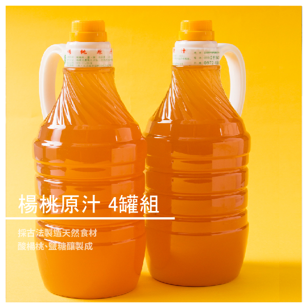 【 山王足酸甜楊桃原汁】自產自銷楊桃汁 4罐組