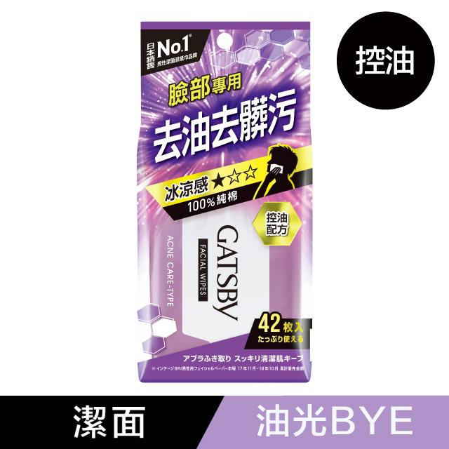 GATSBY潔面濕紙巾(控油型)超值包42張入(176g)