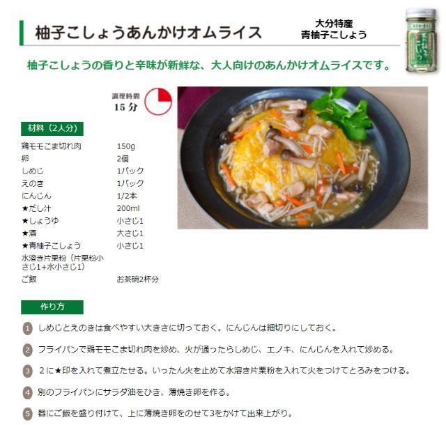 日本九州大分特產【柚子胡椒】(50g/罐)大分の調味料 柚子こしょう