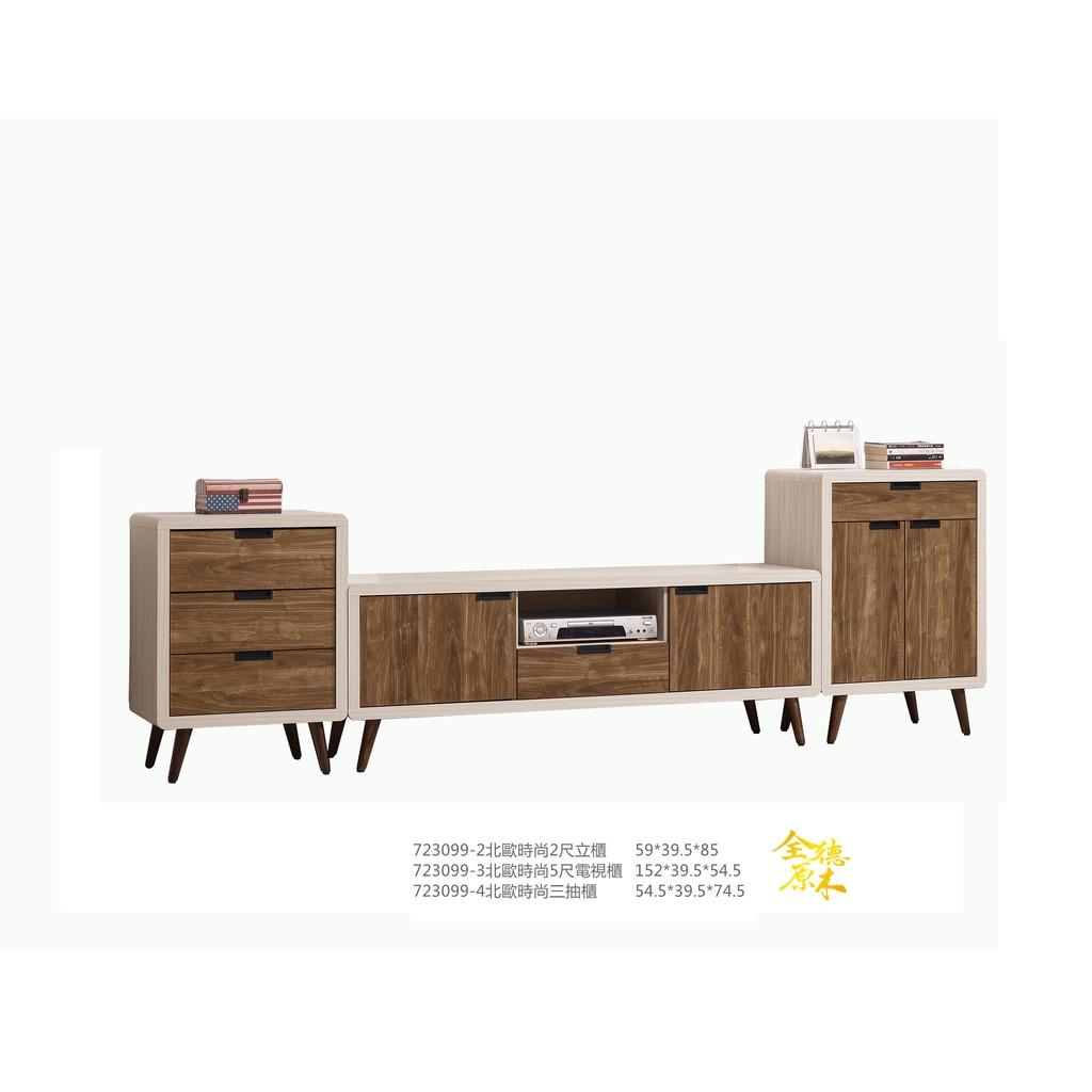 N電視櫃、收納櫃、組合櫃、高低櫃、展示櫃、抽屜櫃/北歐時尚5尺電視櫃/立櫃/三抽櫃