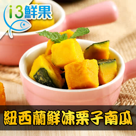 【愛上鮮果】紐西蘭鮮凍栗子南瓜16盒組(250g±10%)